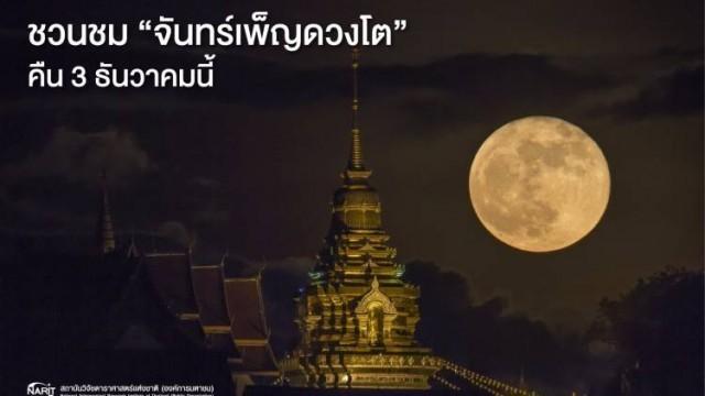 """""""ซูเปอร์ฟูลมูน"""" ดวงจันทร์เต็มดวงมีขนาดใหญ่ที่สุด...ในรอบปีนี้"""