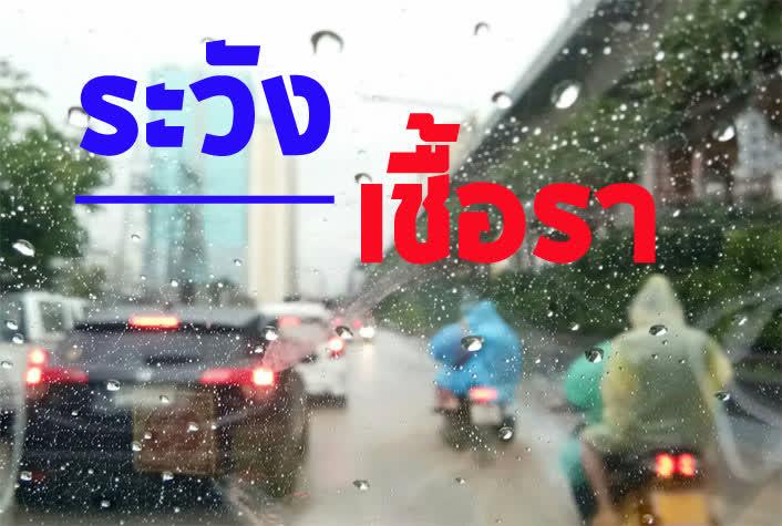 กรมอนามัย แนะช่วงฝนตกบ่อยอากาศชื้น หวั่นเกิดเชื้อราทำเสี่ยงโรคผิวหนัง