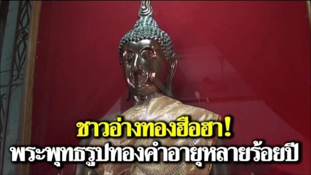 อ่างทอง!!..พบพระทองคำล้ำค่า มรดกทางวัฒนธรรม