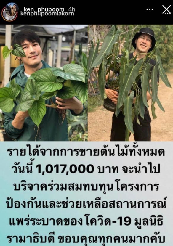 """""""เคน ภูภูมิ"""" ไลฟ์เฟซบุ๊กขายต้นไม้ มอบรายได้ 1 ล้านบาทให้มูลนิธิรามาธิบดี"""