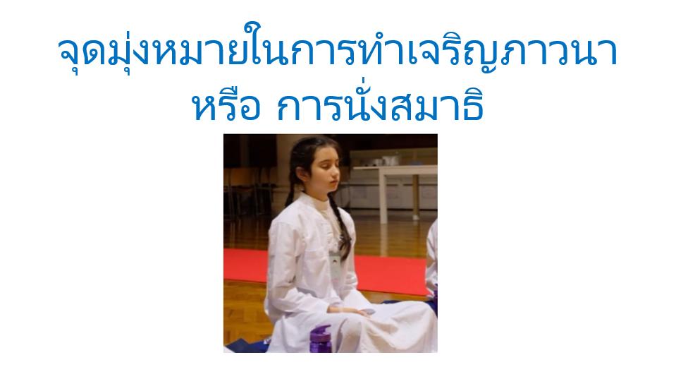 พระพุทธศาสนา ตอนที่ 16 : จุดมุ่งหมายของการเจริญภาวนา หรือการนั่งสมาธิ !?!