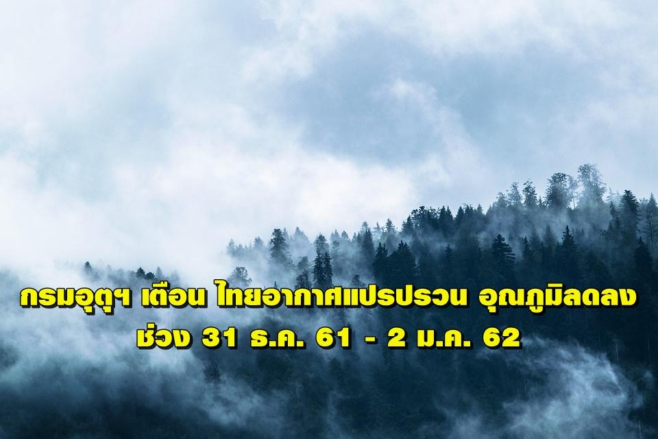 กรมอุตุฯ เตือน ไทยอากาศแปรปรวน  ช่วง 31 ธ.ค. 61 - 2 ม.ค. 62