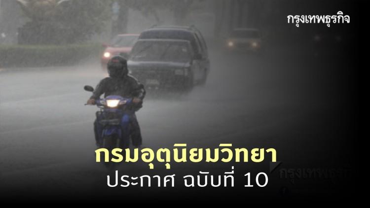 ประกาศ 'กรมอุตุนิยมวิทยา' ฉบับที่ 10 ภาคใต้ฝนตกหนักและคลื่นลมแรง