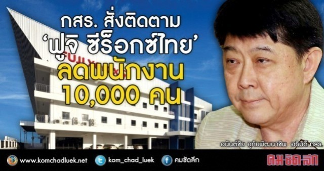 """""""ฟูจิ ซีร็อกซ์ไทย"""" เตรียมลดพนักงาน 10000 คน!!"""