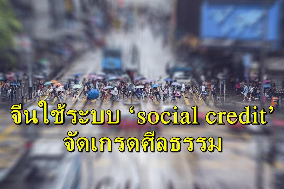 จีนใช้ระบบ 'social credit'  จัดเกรดศีลธรรม