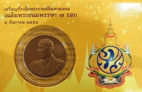 เหรียญกษาปณ์ที่ระลึก พระบาทสมเด็จพระปรมินทรมหาภูมิพลอดุลยเดช ออกในวาระพิเศษ 24 แบบ