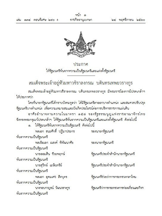เว็บไซต์ราชกิจจานุเบกษาเผยแพร่ ประกาศ แต่งตั้งรัฐมนตรี (ครม.ประยุทธ์ 5)