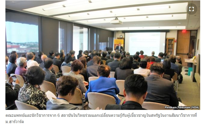 'ม. ฮาร์วาร์ด' ร่วมกับชุมชนชาวไทยในสหรัฐฯ ด้านสาธารณสุขศาสตร์