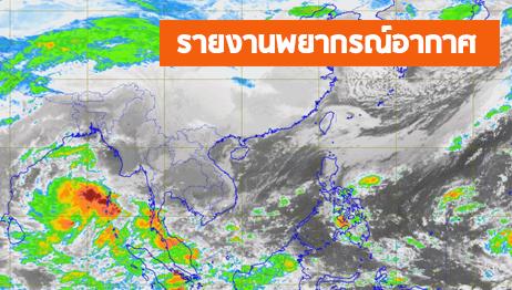 รายงานพยากรณ์อากาศ ประจำวันที่ 12 กันยายน 2563