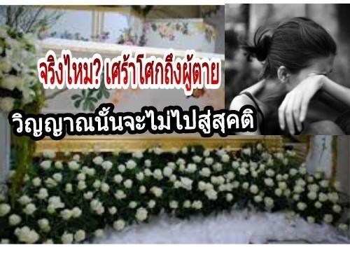 จริงไหม เศร้าโศกถึงผู้ตาย วิญญาณนั้นจะไม่ไปสู่สุคติ