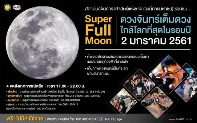 """สดร.แจง!! พระจันทร์เต็มดวง""""ซูเปอร์ฟูลมูน"""" แห่งปี ใกล้โลกที่สุดในรอบปี 2561"""