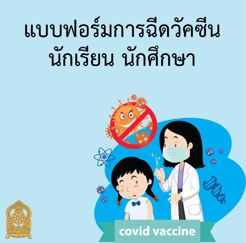 โหลดได้แล้ว แบบฟอร์มการฉีดวัคซีนสำหรับนักเรียนนักศึกษา