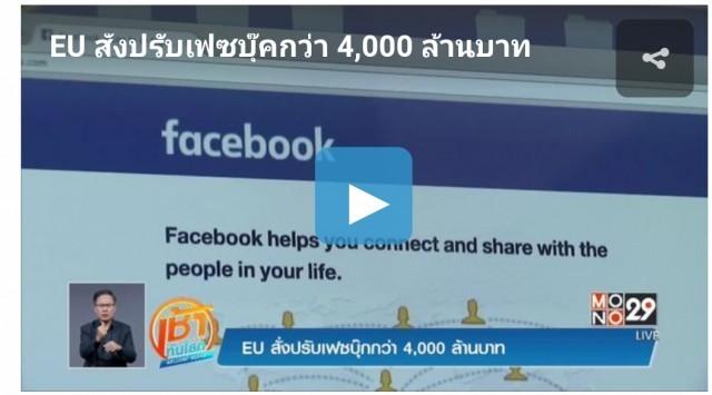 สหภาพยุโรปสั่งปรับเฟซบุ๊กกว่า 4.2 พันล้านบาทฐานแจ้งเรื่องWhastAppไม่ตรง
