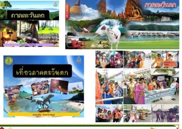 คําขวัญประจําจังหวัด 77 จังหวัด ของไทย