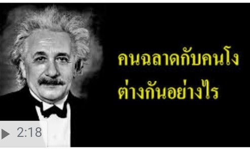 คนโง่ต่างจากคนฉลาดตรงไหน มาดู 5 นิสัยของคนโง่ที่ต่างจากคนฉลาด