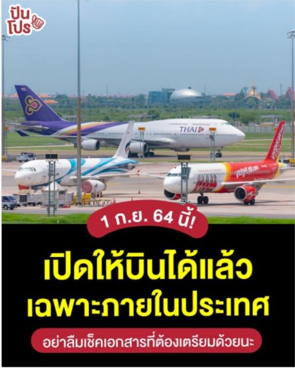 1 ก.ย. 64 นี้! เปิดให้บินได้แล้ว เฉพาะภายในประเทศ อย่าลืมเช็คเอกสารที่ต้องเตรียมด้วยนะ