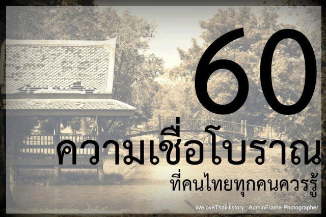 """""""ไม่เชื่อก็อย่าลบหลู่"""" 60ความเชื่อโบราณ!!! ที่คนไทยควรรู้"""
