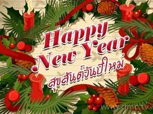 """ประวัติ""""วันขึ้นปีใหม่"""" ข้อควรปฏิบัติ ..? [มีคลิปเพลงพรปีใหม่]"""
