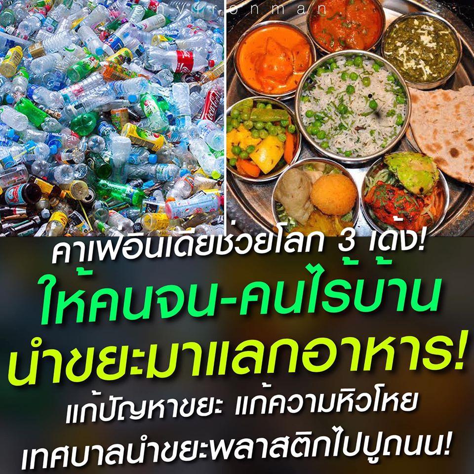 """คาเฟ่อินเดียกู้โลกประโยชน์ 3 เด้ง! ให้คนจน-คนไร้บ้านนำ""""ขยะพลาสติกแลกอาหาร!"""""""