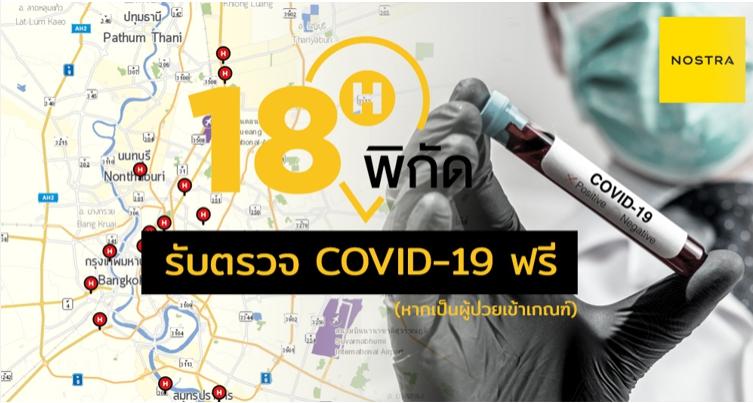 18 โรงพยาบาล เปิดให้ตรวจ COVID-19 ฟรี