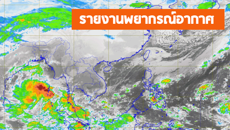 รายงานพยากรณ์อากาศ ประจำวันที่ 12 กันยายน 2562
