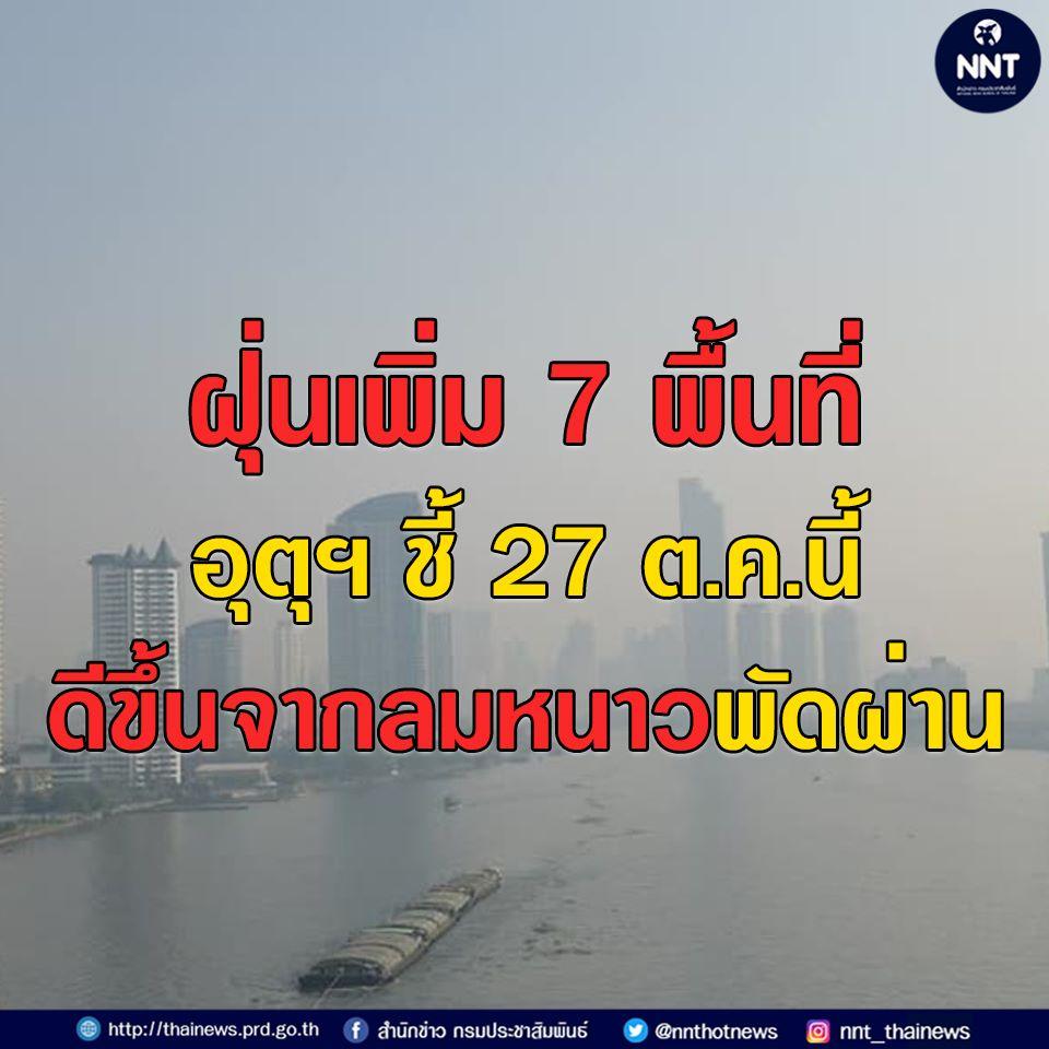 กรมอุตุฯ คาดการณ์ ตั้งแต่ 27 ต.ค 62  สถานการณ์ดีขึ้นเนื่องจากลมหนาวพัดผ่าน
