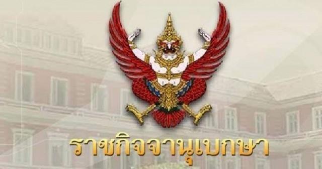 เวบไซต์ราชกิจจานุเบกษาเผยแพร่พระราชบัญญัติว่าด้วยวิธีพิจารณาคดีอาญาของนักการเมือง