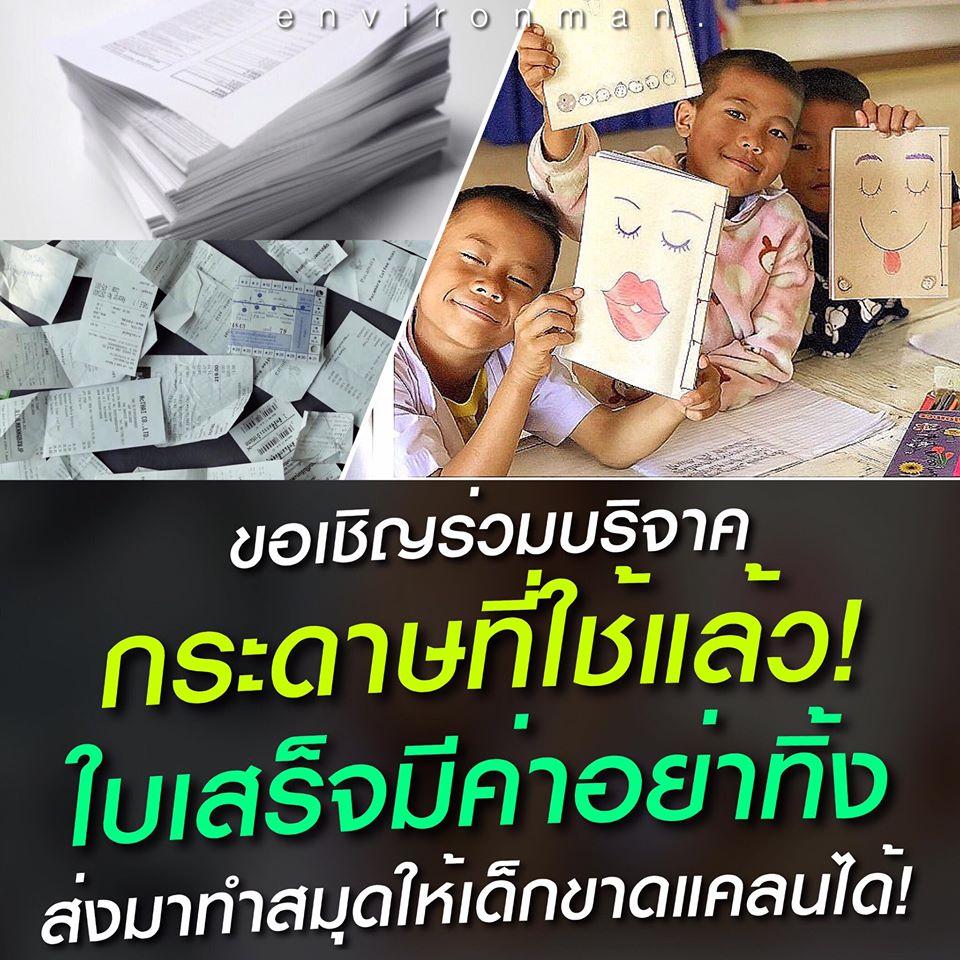 ขอเชิญชวนบริจาค กระดาษใช้แล้วใบเสร็จมีค่าอย่าทิ้ง ส่งมาทำสมุดให้เด็กที่ขาดแคลนได้!