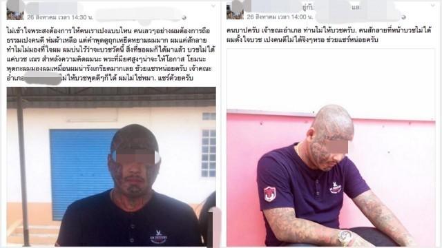 รอยสักเต็มหน้า ดราม่า ไม่ได้บวช:ประเพณีไทยพุทธผู้จะบวชควรมาฝึกถือศีล 8 ฝึกท่องให้ได้ก่อนนะ!!