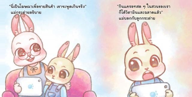 'กระต่ายไม่ตื่นตูม' นิทานยุคใหม่ รู้ทันสื่อดิจิทัล