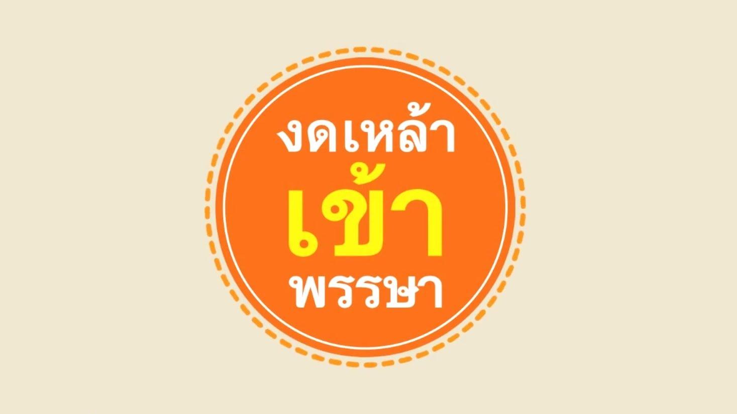 รวมพลังคนไทย งดเหล้าเข้าพรรษา เพื่อสร้างสังคมดีๆ