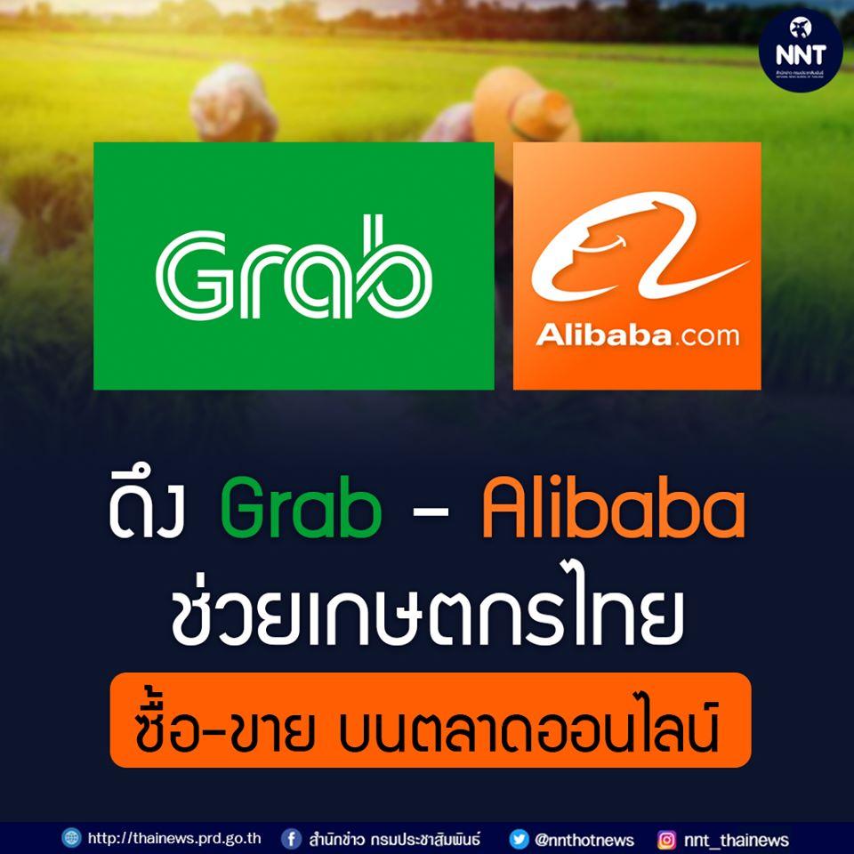 Grab – Alibaba ช่วยเหลือเกษตกรไทย เข้าสู่สังคม ซื้อ-ขาย ออนไลน์