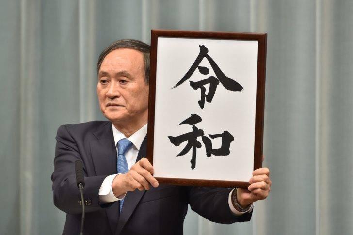 """ญี่ปุ่นเตรียมสิ้นสุดยุคเฮเซ เป็นยุค """"เรวะ"""" เริ่ม 1 พ.ค. 62"""