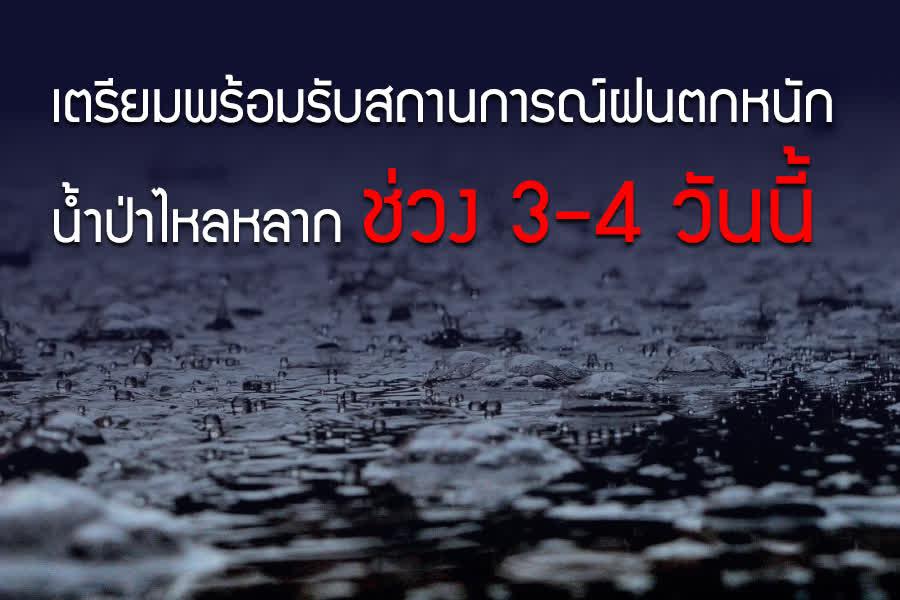 เตรียมพร้อมรับสถานการณ์ฝนตกหนัก น้ำป่าไหลหลาก ในช่วง 3-4 วันนี้