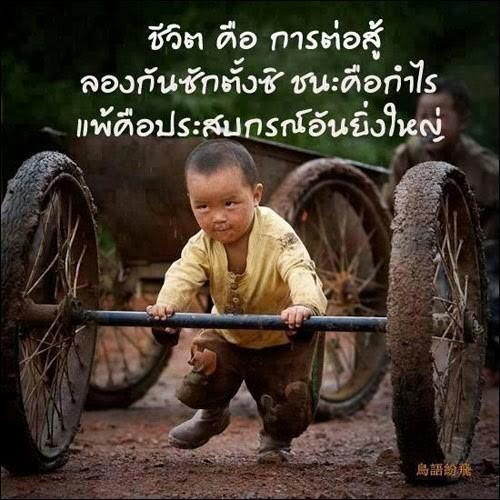 ชีวิตต้องสู้ เมื่อใจเป็นสุข ก็ชนะทุกที่ แม้ร่างกายไม่พร้อม [มีคลิป]