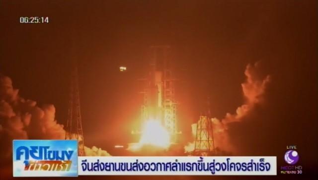 จีนส่งยานอวกาศขนส่งลำแรกขึ้นสู่วงโคจรสำเร็จ!