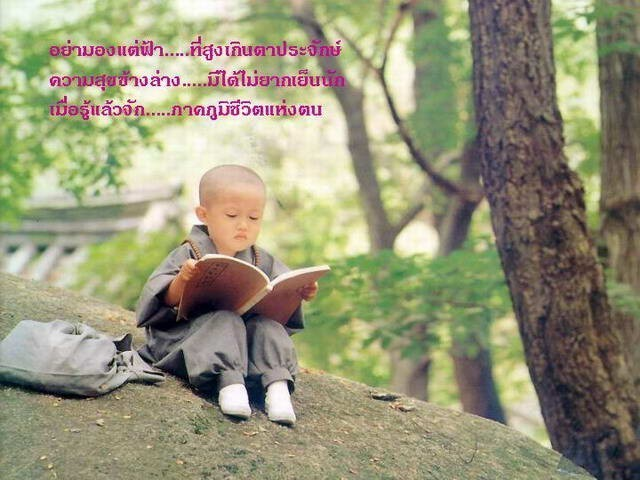 ๑๐ ความจริง ที่ลึกซึ้ง มิติของความจริงแท้ในชีวิตมนุษย์ ..ที่รอการพิสูจน์ด้วยตัวเราเอง !!!