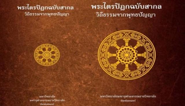 เปิดตัวหนังสือ!พระไตรปิฎกฉบับสากลภาคภาษาไทยนวัตกรรมพุทธ