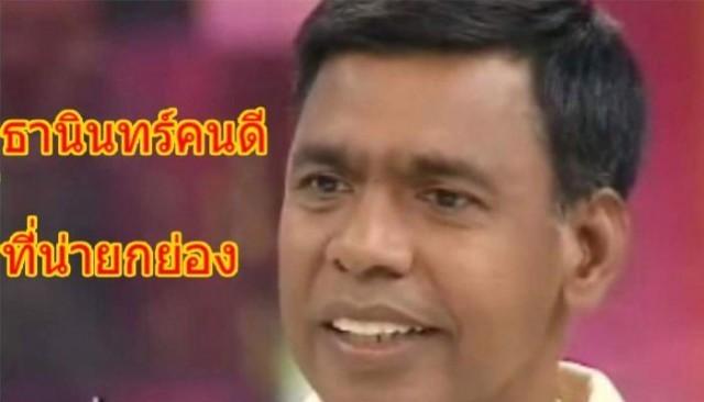 มหาเศรษฐีไทยใจบุญ บริจาคที่ดินมูลค่ากว่า 6 พันล้านบาท เพื่อเปิดรพ.รักษาผู้ป่วยฟรี !!