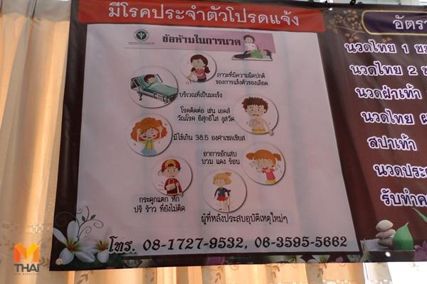 เตือน  บุคคล 8 ประเภทห้ามนวดแผนไทย !!