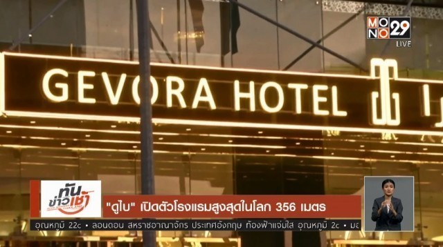 """""""ดูไบ"""" เปิดตัวโรงแรมสูงที่สุดในโลก!!!"""