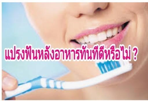 การแปรงฟันหลังอาหารทันทีอาจไม่ดีต่อสุขภาพฟันอย่างที่เราคิด ?
