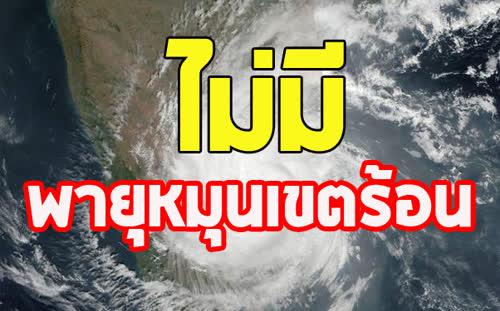 กรมอุตุฯ ยืนยัน ไม่มีพายุหมุนเขตร้อนเกิดขึ้นในไทย