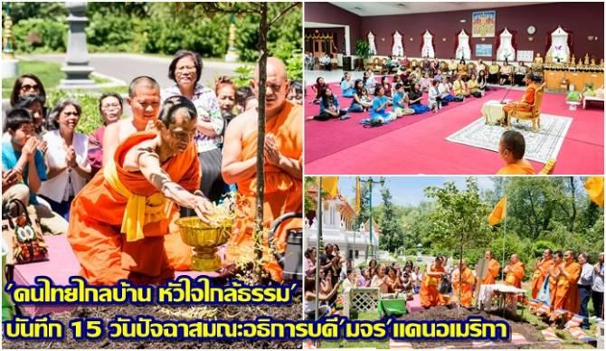 'คนไทยไกลบ้าน หัวใจใกล้ธรรม' บันทึก 15 วันปัจฉาสมณะอธิการบดี'มจร'แดนอเมริกา