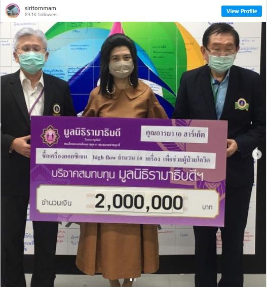 ชมพู่ อารยา บริจาคเงิน 2 ล้านบาท ช่วย รพ.รามาฯ ซื้อเครื่องช่วยหายใจ
