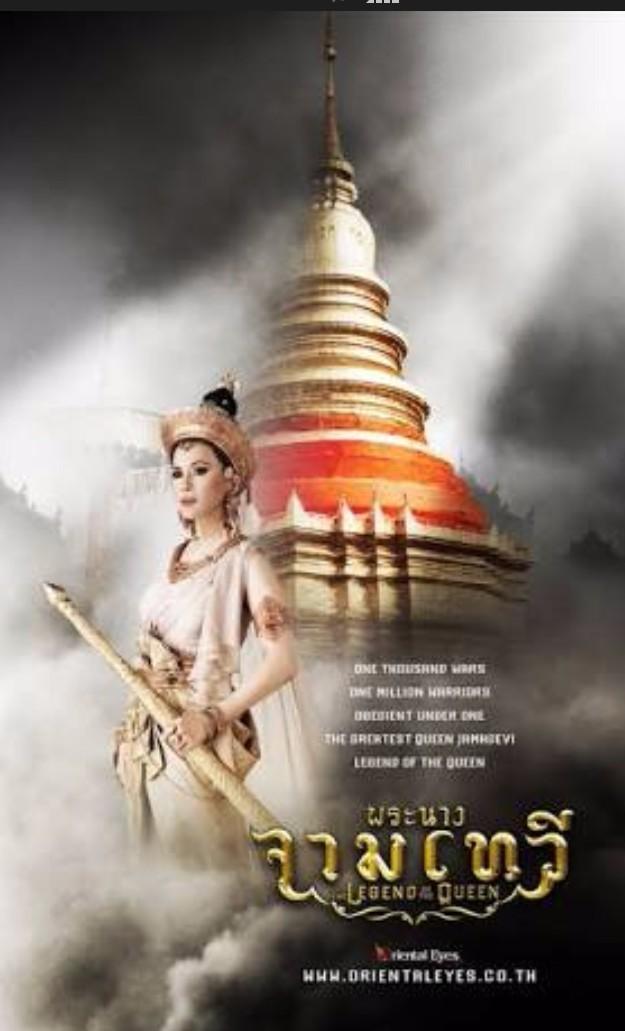 """""""พระนางจามเทวี """"เอกสตรี ปฐมกษัตริยาผู้ยิ่งใหญ ผู้สถาปนาพระธาตุหริภุญชัย ให้เป็นหลักใจของชาวพุทธเหนือ"""