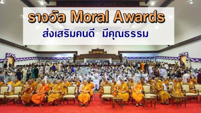 Moral Awards 2019  รางวัลเกียรติคุณนานาชาติ คนดี มีคุณธรรม