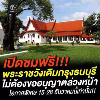 เปิดพระราชวังกรุงธนบุรี ให้เข้าชมฟรี วันที่ 15-28 ธ.ค.61 !!