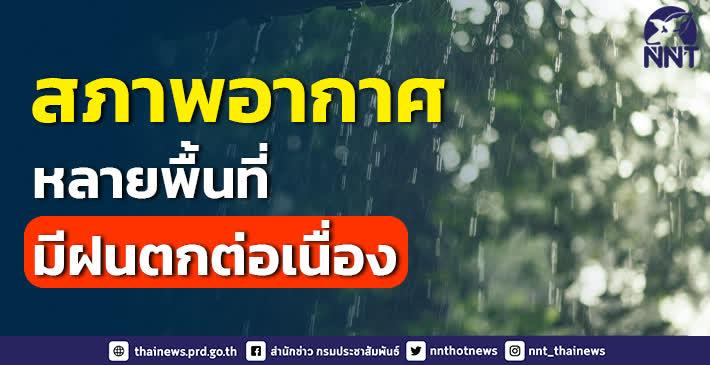 สภาพอากาศช่วงสุดสัปดาห์นี้ หลายพื้นที่ยังคงมีฝนตกต่อเนื่อง โดยเฉพาะภาคเหนือ