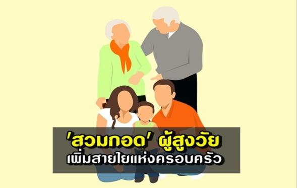 '13 เมษายน  วันผู้สูงอายุแห่งชาติ '   สวมกอดผู้สูงวัย สร้างสายใยแห่งครอบครัว